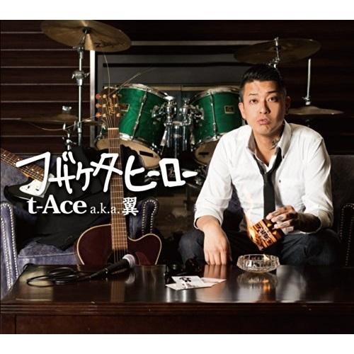 CD 売買 フザケタヒーロー t-Ace 再再販 PCD-25168 aka 翼