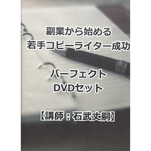 ★DVD/副業から始める若手コピーライター成功パーフェクトDVDセット/趣味教養/RAB-1110