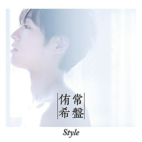 セール特別価格 CD Style KRTS-607 売り出し 常盤侑希