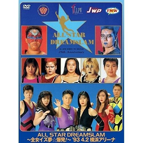 DVD ALL STAR DREAMSLAM ~全女イズ夢☆爆発 2020A W新作送料無料 ~93'4 廉価版 2 スポーツ [宅送] PCBE-63500 横浜アリーナ