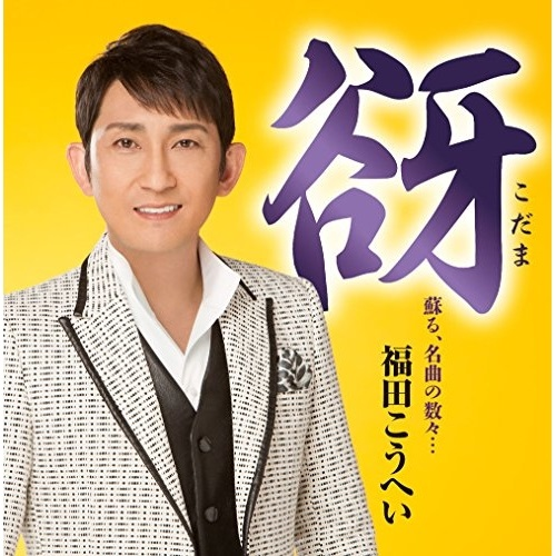 CD 谺 蘇る 名曲の数々… KICX-1043 在庫一掃売り切りセール 福田こうへい 商店