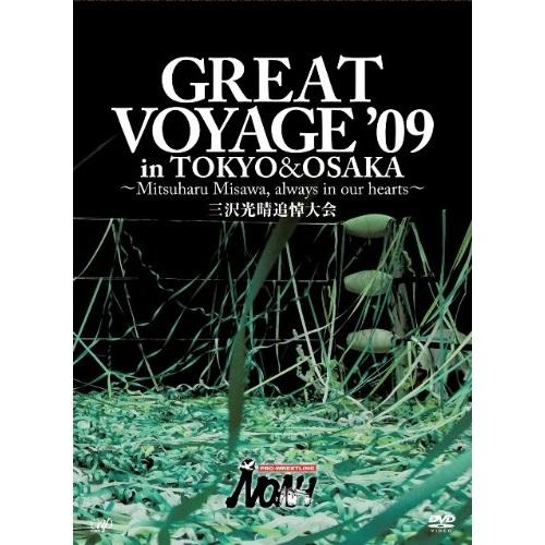 DVD PRO-WRESTLING NOAH GREAT VOYAGE'09 in TOKYOOSAKA ~Mitsuharu always VPBH-13396 ファクトリーアウトレット our スポーツ 人気ブランド多数対象 hearts~ 三沢光晴追悼大会 Misawa