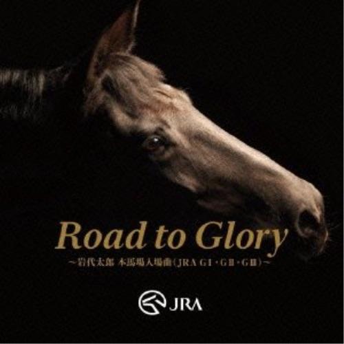 CD Road to Glory 新登場 ~岩代太郎 国際ブランド 本馬場入場曲 JRA GIII GI ~ 岩代太郎 AVCD-38499 GII