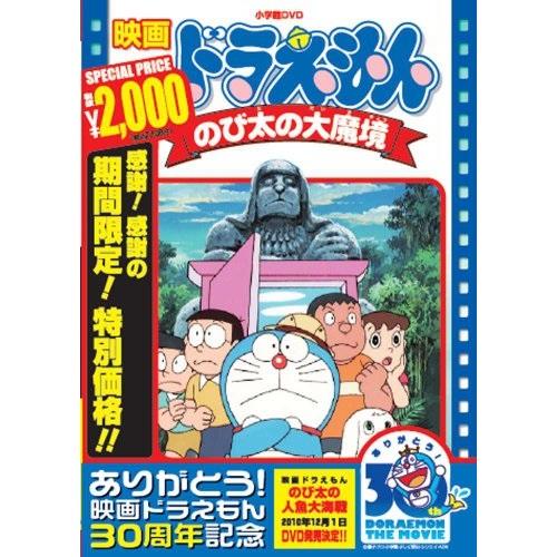 DVD 映画ドラえもん のび太の大魔境 直営限定アウトレット キッズ PCBE-53421 期間限定生産版 新着セール