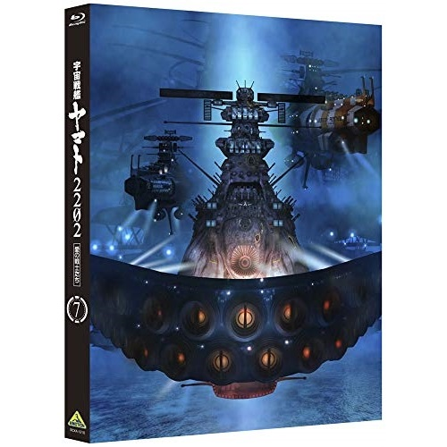 取寄商品 希望者のみラッピング無料 BD 宇宙戦艦ヤマト2202 愛の戦士たち いよいよ人気ブランド 7 初回限定生産版 Blu-ray 劇場アニメ BCXA-1428