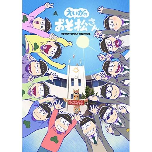 大注目 商い BD えいがのおそ松さん 赤塚高校卒業記念品BOX Blu-ray 2Blu-ray+CD 初回生産限定盤 EYXA-12641 劇場アニメ