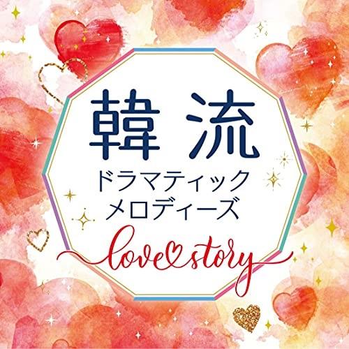 CD 韓流ドラマティックメロディーズ~Love Story~ オムニバス 使い勝手の良い 即納送料無料! KICS-4017 解説付