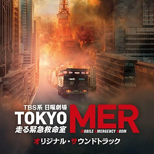 CD 特価品コーナー☆ TBS系 日曜劇場 TOKYO サウンドトラック MER~走る緊急救命室~ オリジナル UZCL-2219 通販