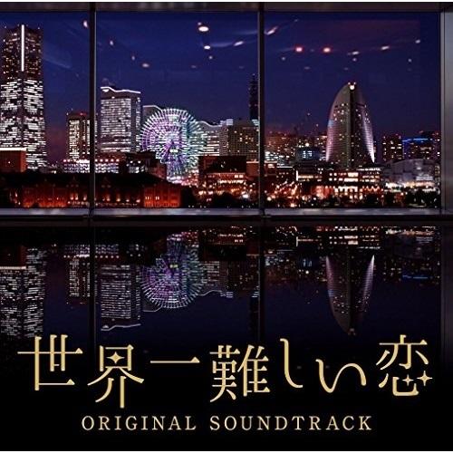 CD 世界一難しい恋 オリジナル ワンミュージック VPCD-81873 サウンドトラック 選択 最新アイテム