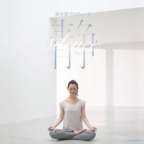 CD 世界の人気ブランド 綿本彰プロデュース 静 -Silence- BGV COCB-54081 高級品 ライナーノーツ