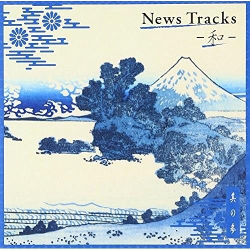 CD News Tracks-和- BGV VICL-64546 其の参 捧呈 販売期間 限定のお得なタイムセール