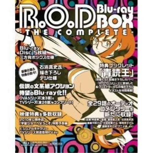 【取寄商品】 BD/R.O.D -THE COMPLETE- Blu-ray BOX(Blu-ray) (完全生産限定版)/OVA/ANZX-5051