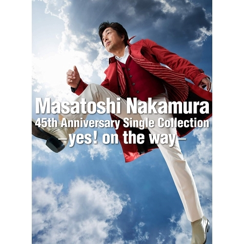 CD/Masatoshi Nakamura 45th Anniversary Single Collection-yes! on the way- (4CD+DVD) (初回限定盤)/中村雅俊/COZP-1555