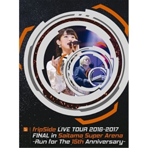 ★DVD/fripSide LIVE TOUR 2016-2017 FINAL in Saitama Super Arena -Run for the 15th Anniversary- (本編ディスク2枚+特典ディスク1枚) (初回限定版type-A)/fripSide/GNBA-2647