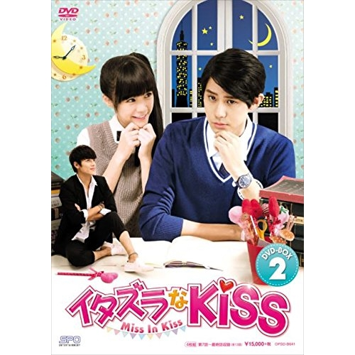 ★DVD/イタズラなKiss~Miss In Kiss DVD-BOX2/海外TVドラマ/OPSD-B641
