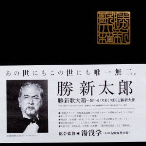 CD/勝新歌大箱 The Man Never Never Never Never Give Up!「歌いまくりまくりまくる勝新太郎」 (11CD+DVD) (初回限定生産盤)/勝新太郎/PCD-18661