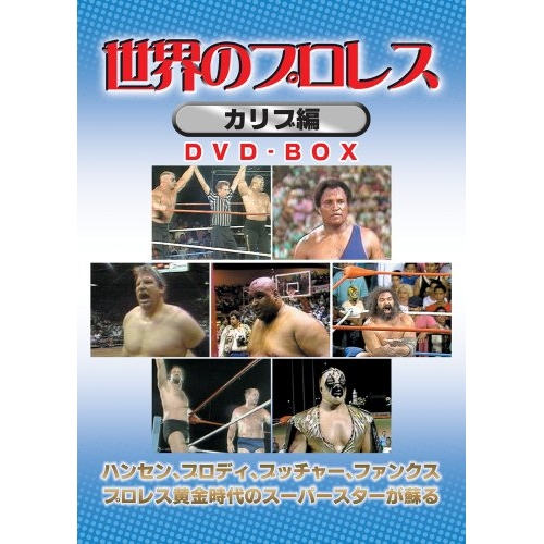 ★DVD/スポーツ/世界のプロレス カリブ編 COMPLETE BOX/SPD-1334