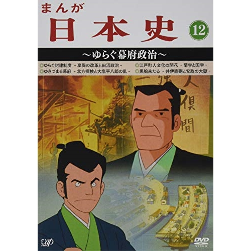 DVD/TVアニメ/まんが日本史 12~ゆらぐ幕府政治~/VPBY-13822