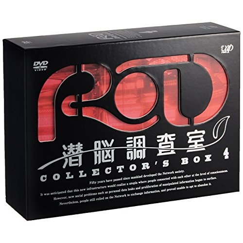 DVD/TVアニメ/RD 潜脳調査室 COLLECTOR'S BOX 4 (4DVD+CD)/VPBY-13930
