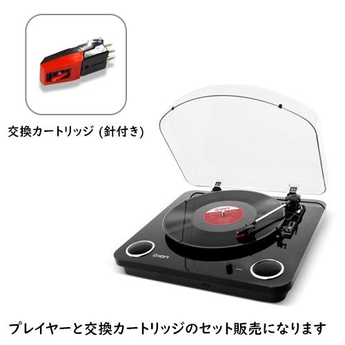 【送料無料】 ION Audio Max LP レコードプレーヤー USB端子 スピーカー内蔵 ピアノブラック & 交換カートリッジ(針付き) セット (取寄商品)