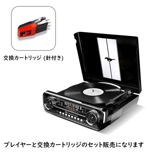 【送料無料】 ION Audio LPプレーヤー 1965年製フォード マスタング デザイン 4種再生可能 (レコード、ラジオ、USB、外部入力) Mustang LP ブラック & 交換カートリッジ(針付き) セット (取寄商品)