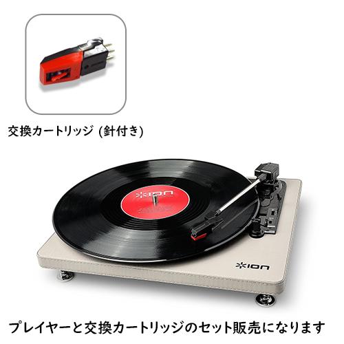 【送料無料】 ION Audio Compact LP 革張りレコードプレーヤー 音源デジタル化 Cream & 交換カートリッジ(針付き) セット (取寄商品)
