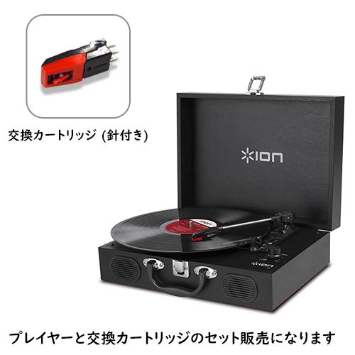 【送料無料】 ION Audio スピーカー内蔵 スーツケース型レコードプレーヤー Vinyl Transport ブラック & 交換カートリッジ(針付き) セット (取寄商品)