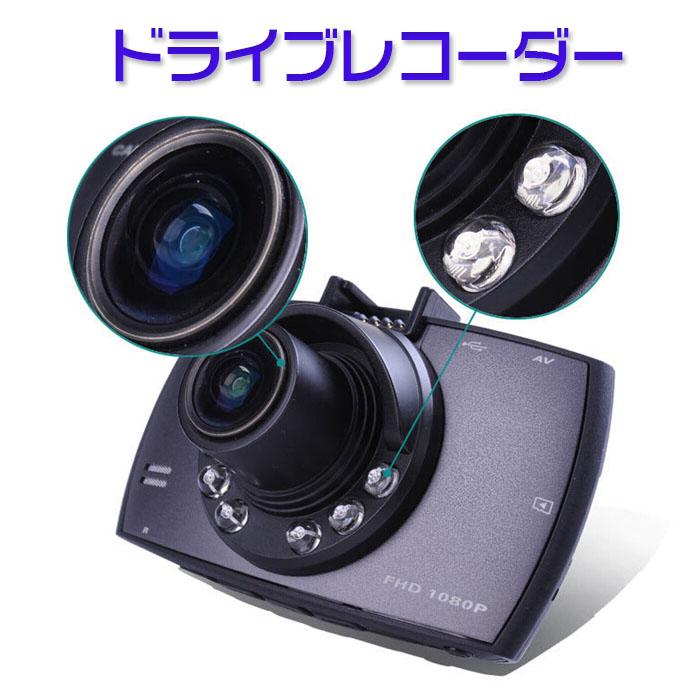 【定形外送料無料】【値下げ特価】ドライブレコーダー★最強暗視/1080P/G-Sensor/広角170度/WDR/暗視/H.264圧縮/エンジン連動/動体検知/HDMI出力/上書式/取り付け簡単/32GB対応/広角/SDカード録画/ビデオカメラ g30