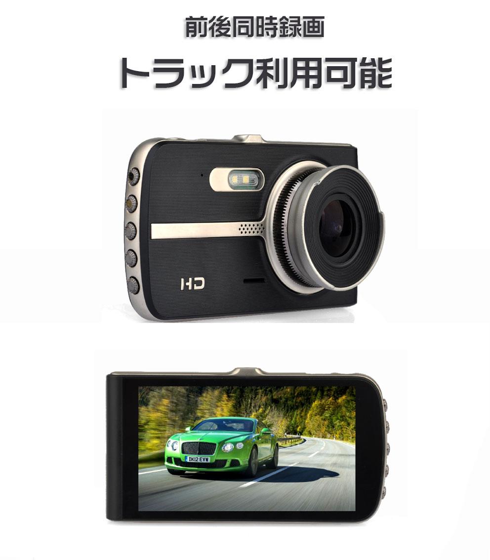 【レターパック送料無料】【新製品】ドライブレコーダー前後同時録画/バックカメラ/G-Sensor/HD1296P/広角170度/暗視/エンジン連動/動体検知/上書式/取り付け簡単/32GB対応/高画質/SDカード録画/トラック利用可/超小型ドラレコ/駐車監視機能 h83