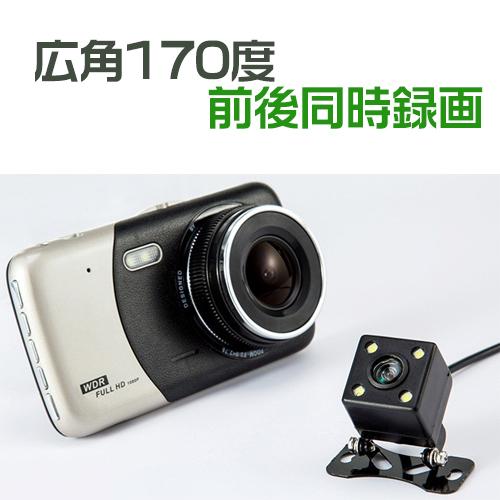 【レターパック送料無料】【新製品】ドライブレコーダー前後同時録画/バックカメラ/G-Sensor/HD1080P/広角170度/暗視/エンジン連動/動体検知/上書式/取り付け簡単/32GB対応/高画質/SDカード録画/超小型ドラレコ/駐車監視機能 h84