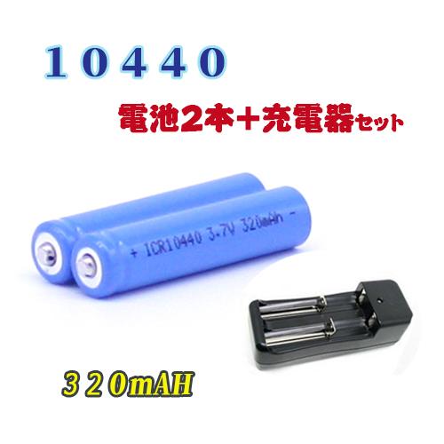 充電器10440電池2本セット 送料無料 充電器10440充電池2本セット 充電式電池 バッテリー 充電器パック リチウムイオン充電池 激安格安割引情報満載 物品
