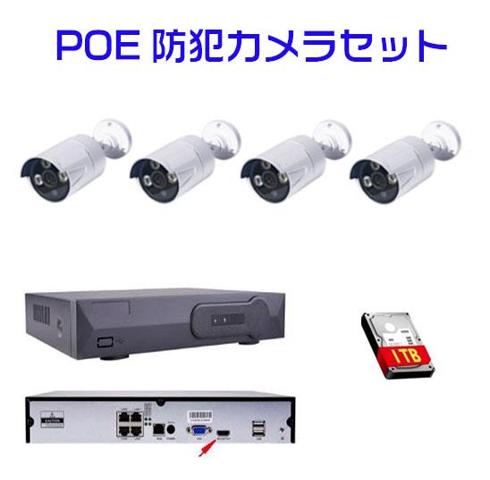 【送料無料】300万画像 poe-nvr 4台セット 電源不要 防犯カメラ 監視カメラ 家庭用 屋外 屋内 高画質 モニター付き 液晶 家庭用 高級感