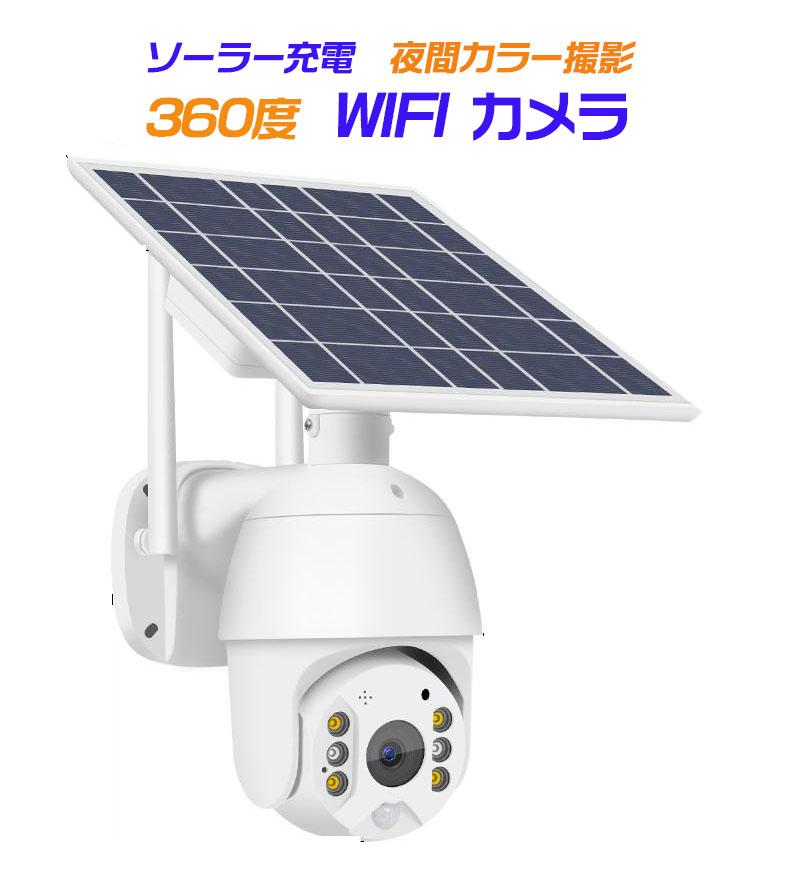 200万画素 ソーラー マート WIFI 360度 屋外 人体検知 t16 防犯灯 大好評です 太陽光 送料無料 防犯カメラ