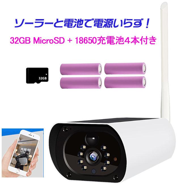 【送料無料】防犯カメラ WIFI ソーラー 屋外 トレイルカメラ 200万画素 太陽光 半永久使用 家庭用 ワイヤレス ネットワーク 監視カメラ i-Cam 18650充電池付き t3-32gset