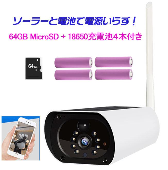 【送料無料】防犯カメラ WIFI ソーラー 屋外 トレイルカメラ 200万画素 太陽光 半永久使用 家庭用 ワイヤレス ネットワーク 監視カメラ i-Cam 18650充電池付き t3-64gset
