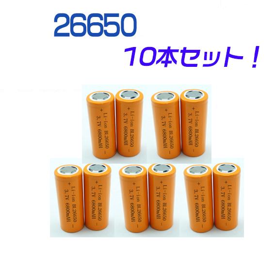 【レターパック送料無料】26650電池10本セット/充電式電池10本/リチウムイオン充電池/バッテリー/26650リチウムイオン電池/6800mAh/バッテリー