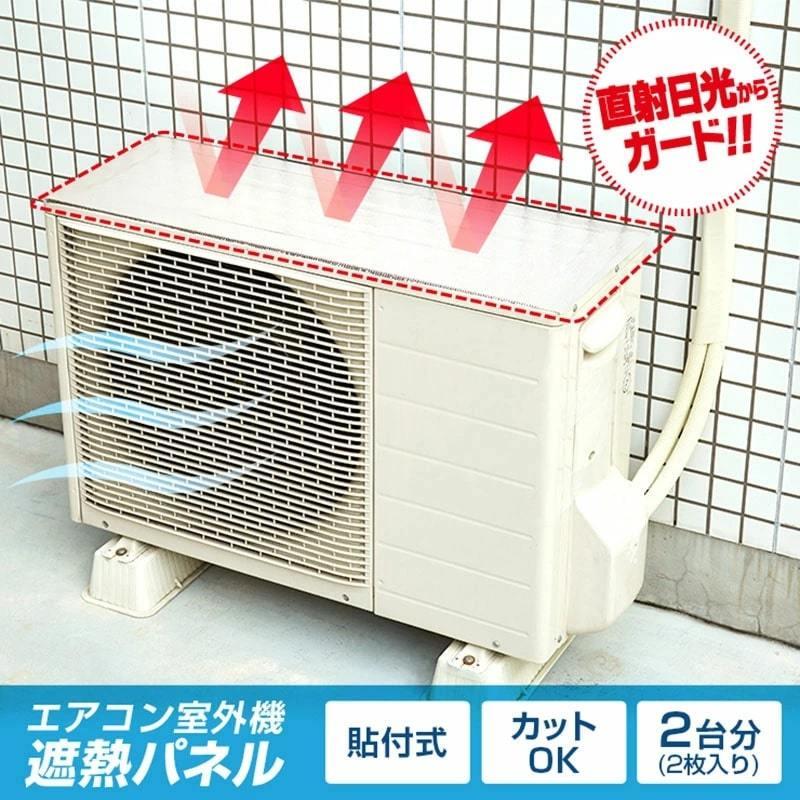 exsyanetsupanel エアコン室外機 遮熱パネル 2枚入り 貼付式 正規激安 セットアップ