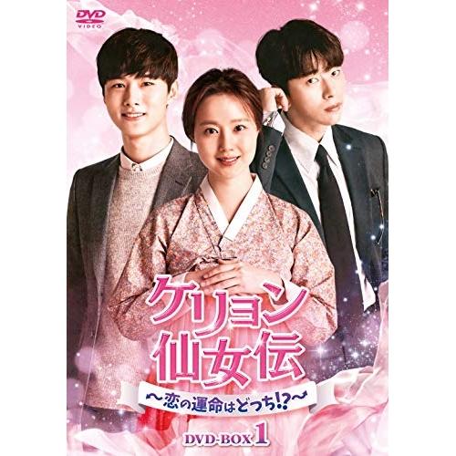 【取寄商品】 DVD/ケリョン仙女伝~恋の運命はどっち!?~ DVD-BOX1/海外TVドラマ/KEDV-695