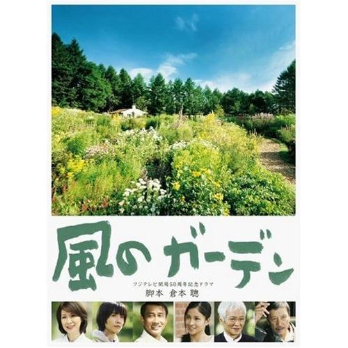 DVD/風のガーデン/国内TVドラマ/PCBC-61526