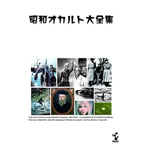 ★DVD/昭和オカルト大全集 (2DVD+CD)/趣味教養/DUPJ-163