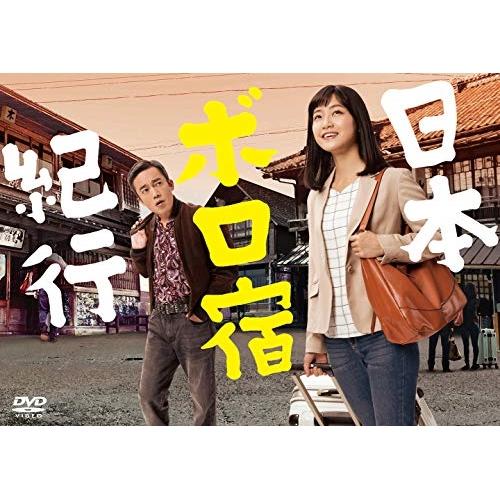 DVD/日本ボロ宿紀行 DVD BOX (本編ディスク3枚+特典ディスク1枚)/国内TVドラマ/SSBX-2771