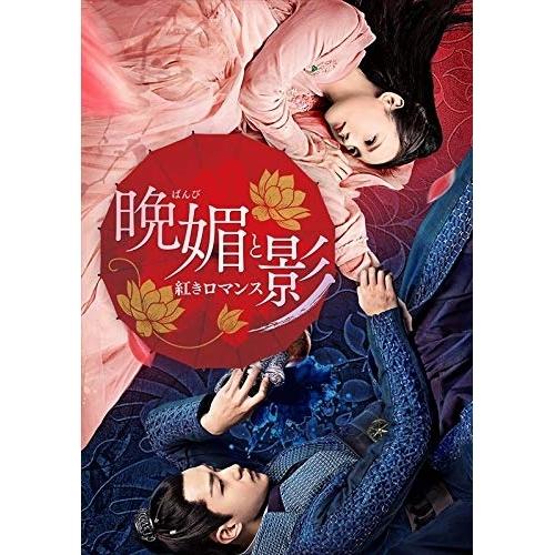 【取寄商品】 DVD/晩媚と影~紅きロマンス~ DVD-BOX2/海外TVドラマ/OPSD-B727