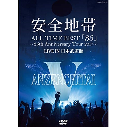 ▼DVD/ALL TIME BEST「35」~35th Anniversary Tour 2017~LIVE IN 日本武道館/安全地帯/COBA-7138 [11/13発売]