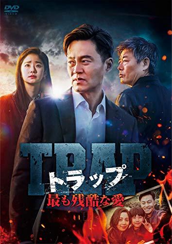 【取寄商品】 DVD/トラップ ~最も残酷な愛~ DVD-BOX/海外TVドラマ/TCED-4809