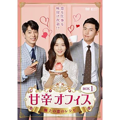 【取寄商品】 DVD/甘辛オフィス~極上の恋のレシピ~ DVD-BOX1/海外TVドラマ/TCED-4876