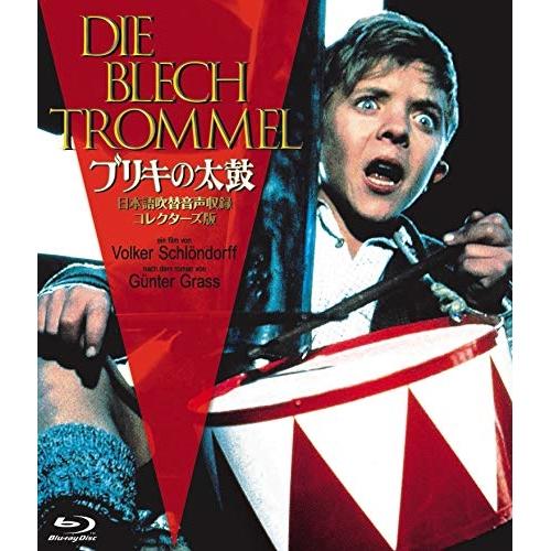 【取寄商品】 BD/ブリキの太鼓 -日本語吹替音声収録コレクターズ版-(Blu-ray)/洋画/BBXF-2124 [2/4発売]