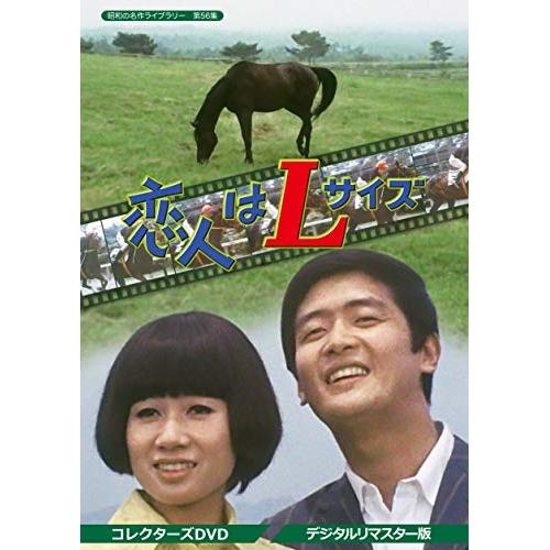 【取寄商品】 DVD/恋人はLサイズ コレクターズDVD(デジタルリマスター版)/国内TVドラマ/BFTD-324