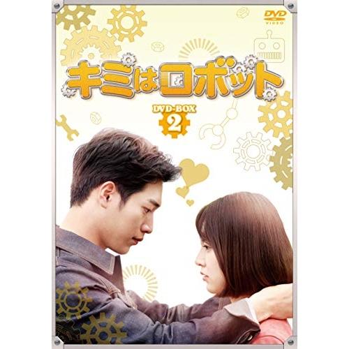 【取寄商品】 DVD/キミはロボット DVD-BOX2/海外TVドラマ/HPBR-475