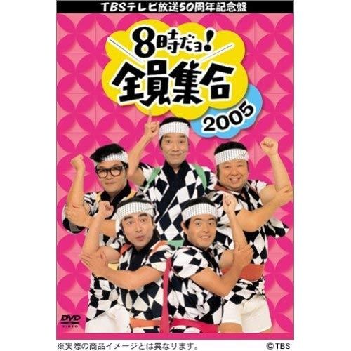 DVD/TBSテレビ放送50周年記念盤 8時だヨ!全員集合2005 DVD-BOX/趣味教養/PCBX-50718