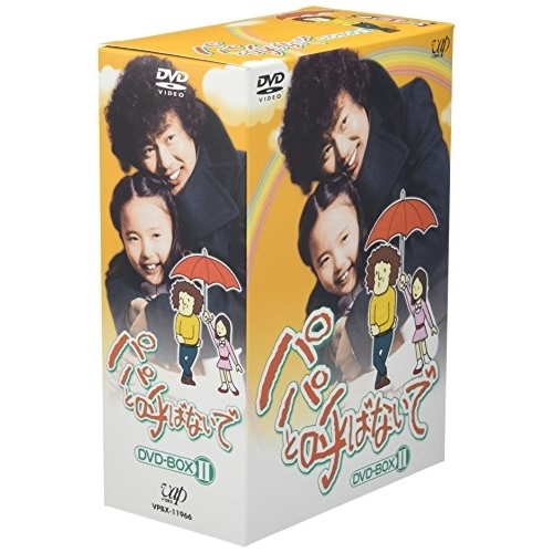 【取寄商品】 DVD/パパと呼ばないで DVD-BOX II/国内TVドラマ/VPBX-11966
